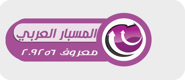 المسبار العربي